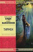 Генри Лайон Олди -Тирмен