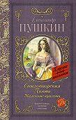Александр Пушкин -Стихотворения. Поэмы. Маленькие трагедии (сборник)