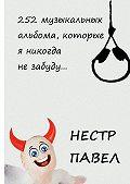 Павел Нестр -252 музыкальных альбома, которые я никогда не забуду…
