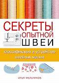 Илья Мельников -Секреты опытной швеи: классификация и устройство швейных машин