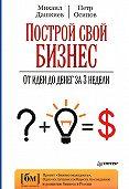 Михаил Дашкиев, Петр Осипов - Построй свой бизнес. От идеи до денег за 3 недели