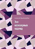 Алексей Брайдербик -Эхо иллюзорных надежд