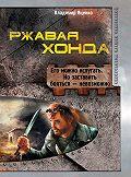 Владимир Яценко - Ржавая Хонда (сборник)