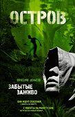 Вячеслав Денисов -Забытые заживо