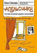 Ольга Савельева -Апельсинки. Честная история одного взросления