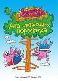 Валерий Квилория -Два летающих поросенка