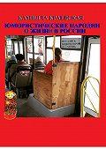Камилла Краевская -Юмористические пародии о жизни в России