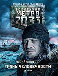 Юрий Уленгов -Метро 2033. Грань человечности