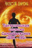 Алексей Дароль -Тантрическая система Самообретения «ДНК – НВ»