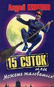 Андрей Кивинов - 15 суток, или Можете жаловаться!