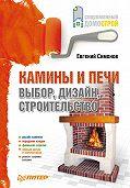 Е. В. Симонов - Камины и печи: выбор, дизайн, строительство