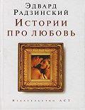 Эдвард Радзинский -Истории про любовь
