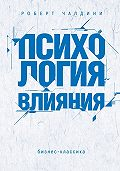 Роберт Чалдини -Психология влияния