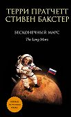 Стивен Бакстер -Бесконечный Марс