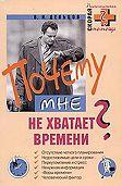 Виктор Дельцов -Почему мне не хватает времени?