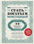 Саидмурод Давлатов -Стать богатым может каждый. 12 шагов к обретению финансовой стабильности
