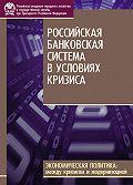 М. Дмитриев -Российская банковская система в условиях кризиса