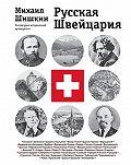 Михаил Шишкин - Русская Швейцария