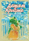В. Ю. Малягин -Детям о Христе. Рассказы и стихи русских писателей