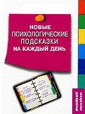 Сергей Степанов -Новые психологические подсказки на каждый день