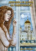Ольга Кентон - Девушка из дома на набережной