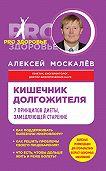Алексей Москалев - Кишечник долгожителя. 7принципов диеты, замедляющей старение