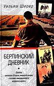 Уильям Ширер -Берлинский дневник. Европа накануне Второй мировой войны глазами американского корреспондента