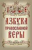 Владимир Зоберн -Азбука православной веры