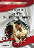 Андреа Лоренс -Секрет его возлюбленной