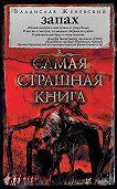 Владислав Женевский -Запах (сборник)