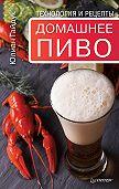 Юлиан Гайдук -Домашнее пиво. Технология и рецепты