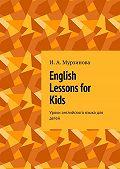 Ирина Александровна Мурзинова -English lessons for kids. Уроки английского языка для детей