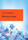 Татьяна Воронина -Настина семья