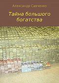 Александр Савченко -Тайна большого богатства