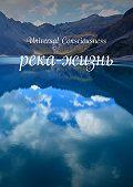 Universal Consciousness -Река-жизнь