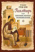Преподобный Ефрем Сирин -Псалтирь или Богомысленные размышления