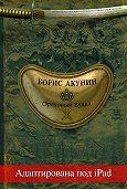 Борис Акунин -Ореховый Будда (адаптирована под iPad)