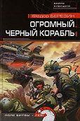 Федор Березин -Огромный черный корабль
