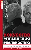 Ксения Меньшикова -Искусство управления реальностью. Ты можешь все!