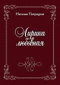 Наталья Патрацкая - Лирика любовная. Стихи