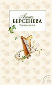 Анна Берсенева -Ревнивая печаль
