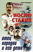 Нелли Гореславская - Иосиф Сталин. Отец народов и его дети