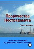 Светлана Денисова -Пророчества Нострадамуса