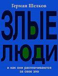 Герман Шелков -Злые люди и как они расплачиваются за свое зло