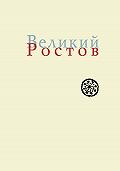 Ольга Новохатко -Великий Ростов. XVII век: место Утопии