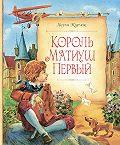 Януш  Корчак -Король Матиуш Первый
