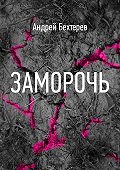 Андрей Бехтерев -Заморочь