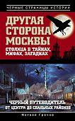 Матвей Гречко -Другая сторона Москвы. Столица в тайнах, мифах и загадках