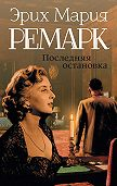 Эрих Мария Ремарк -Последняя остановка (сборник)