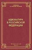 Михаил Смоленский -Адвокатура в Российской Федерации